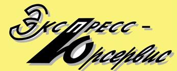 """Экспресс-юрсервис"""